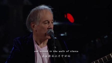 一生必听的英文歌:寂静之声现场版原唱《The Sound of Silence》