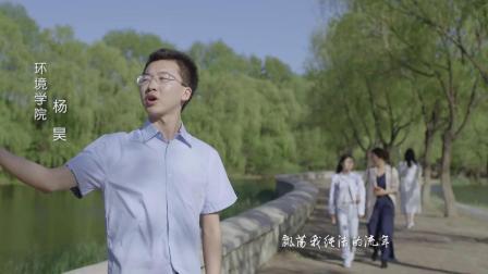 高清版《�h方有你》-�|北��范大�W2019年���I主�}MV
