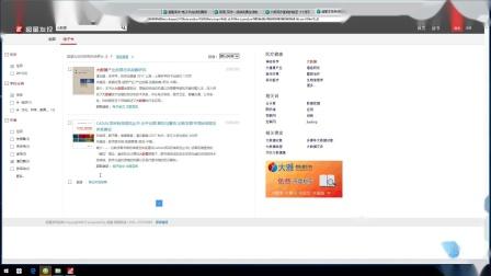 3、超星数字图书馆的电子图书及其浏览器