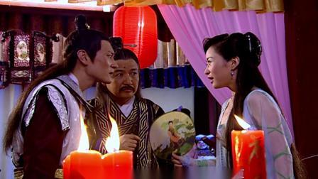 公子哥在仙女面前清点家产,她却什么都不要,竟然还答应嫁给他!