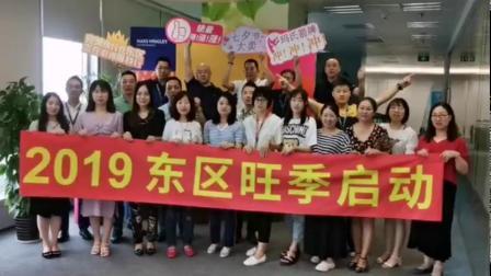 2019东区必胜