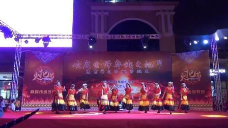 2019欢度会泽彝族火把节联谊会 舞蹈《欢乐的火把节》