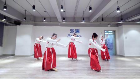 派澜 中国舞《琵琶行》