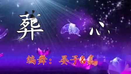 榕城舞魅广场舞《葬心》 编舞 晏子&嘉嘉