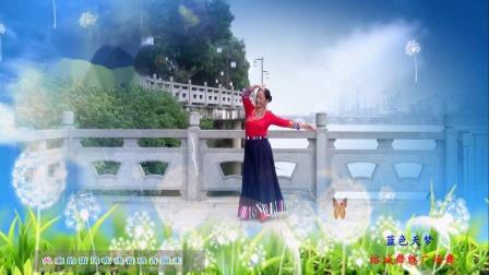 榕城舞魅广场舞视频《蓝色天梦》 编舞莉莉
