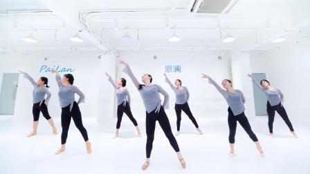 派澜中国舞视频《神话》 这动作不一般