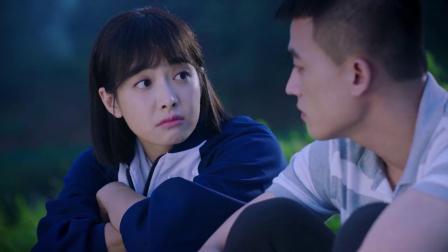 山月不知心底事:小伙不愿去廣州讀書就是因為美女,可美女卻一個勁勸他去,兩人約定一年后再見