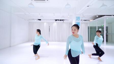 派澜中国舞《气之韵》