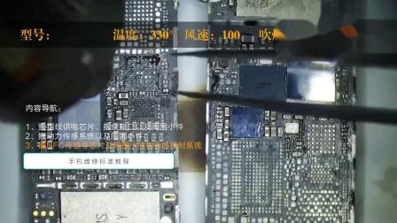 电子元件焊接细节演示_技兴汇手机维修标准教程