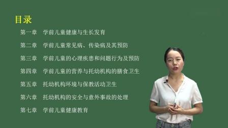 2020江西幼兒園教師招聘考試-幼兒教育綜合知識-姜老師-39
