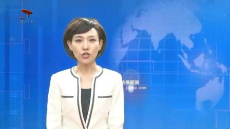 旌德新闻2019.9.11