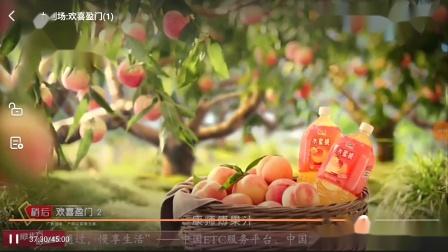 康师傅果汁广告(黑龙江卫视)