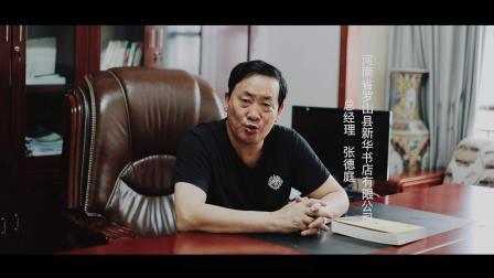 2019 罗山县新华书店微电影