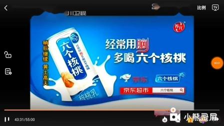 慢严舒柠牌复方青橄榄利咽含片广告(四川卫视)