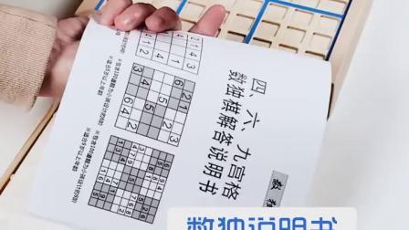 君晓天云儿童九宫格智力数独棋数独棋盘游戏入门专注力训练数学益智玩具