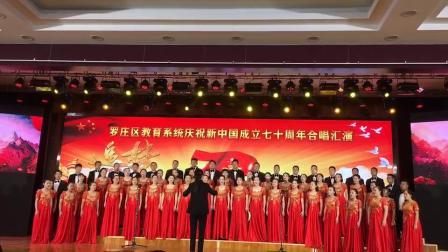 臨沂湖南崖小學建國70周年教師合唱1