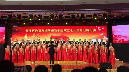 臨沂湖南崖小學教師合唱團太精彩了
