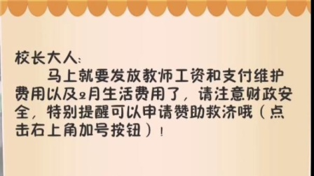 国庆必玩游戏推荐,网瘾少年被迫继承家业成为一校之长,名校还是坏学校由你来决定!