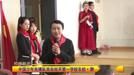 中国少年先锋队西安经开第一学校名校+第一次代表大会