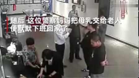 母親出車禍嬰兒啼哭不止 警察媽媽留下母乳悄悄離開