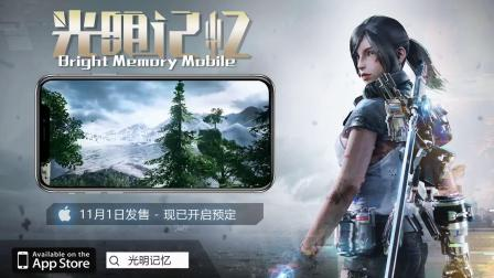 【游民星空】《光明记忆》IOS发售预告