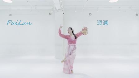 派澜中国舞视频《春趣》