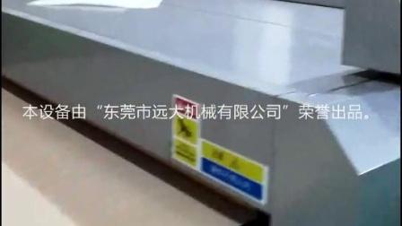 環保運動鞋女鞋女靴手袋箱包汽車內飾平板鞋材熱熔膠貼合機YD-032C