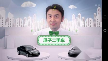 瓜子二手车2019年广告(浙江卫视)