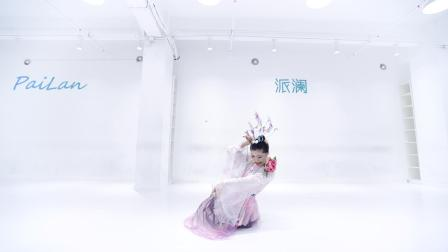 派澜中国舞视频《流水桃花》 人美舞蹈更美