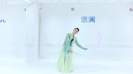 派澜 中国舞《浣纱歌》 简单无基础一学就会