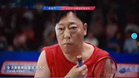 倪大红士力架广告 乒乓球篇(浙江卫视)