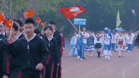 湛江一中培才学校第十一届体育节