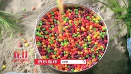 彩虹糖广告(湖南卫视)