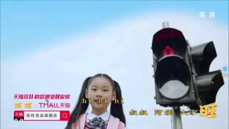 旺仔牛奶广告(东南卫视)