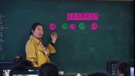 声音图像变文字(一等奖)(2)-小学信息技术优质课(2019)