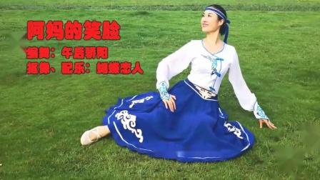 点击观看午后骄阳原创蒙古舞《阿妈的笑脸》附背面演示教程视频