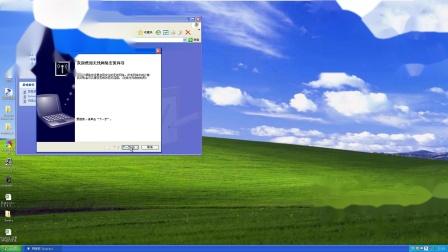 如何在Windows XP中设置Wifi
