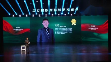 足行健2020新品发布会嘉宾曾宏程先生演讲