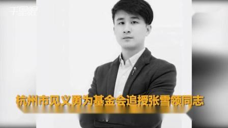 【浙江】90后CEO救人遇难被追授见义勇为称号 杭州市向家属颁发奖金40万