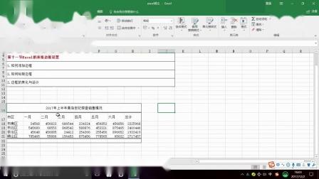 Excel入门技巧:1-11 Excel的表格边框设置
