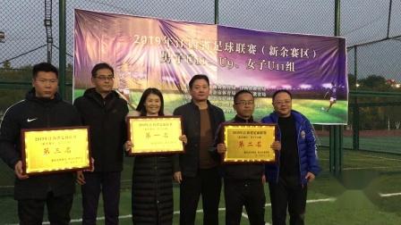 江西省足球聯賽新餘賽區U1.11.09組别比賽圓滿落幕
