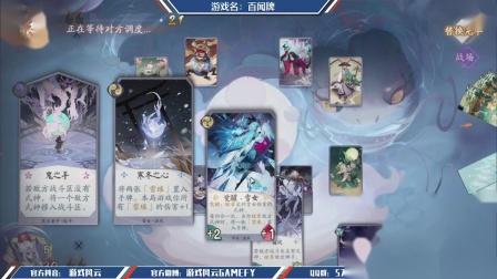 【心游开荒团】阴阳师:百闻牌——老王的悲惨上分之路 下