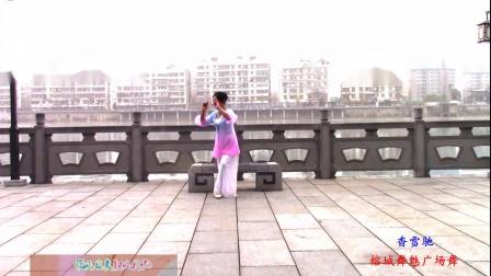 榕城舞魅广场舞《香雪迟》 编舞 静静
