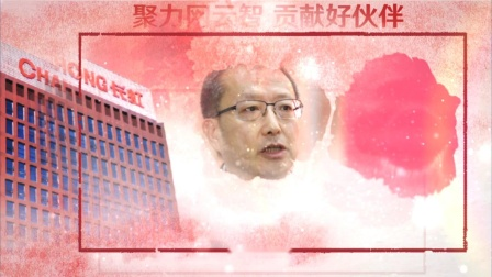 千里江山图_2020年长虹佳华嘉年华晚会开场视频