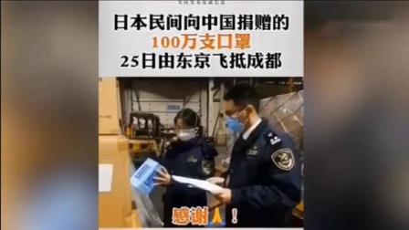 """日本民间捐100万只口罩驰援武汉 药妆店打出""""中国加油""""字样"""