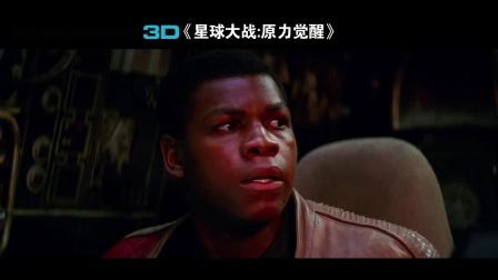 星球大战 - 《原力觉醒》震撼预告片