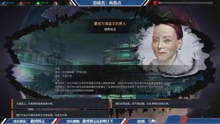 【心游开荒团】老王的凤凰点  6