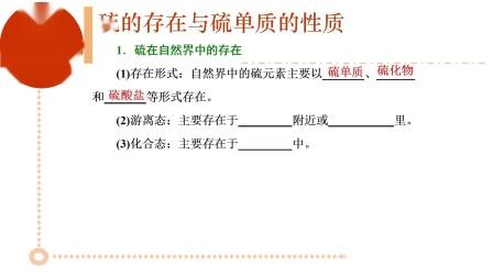 含硫化合物的性質和應用