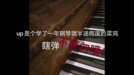 【剑网三】【姬祁】钢琴演奏飞雪折梦(自己扒谱)