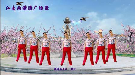江南雨潇潇广场舞 杨丽萍第三套美体操第七小节拉伸运动